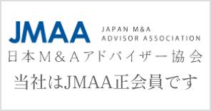 JMAA(日本M&Aアドバイザー協会)正会員です